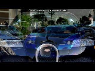 �Bugatti� ��� ������ 1klass [shok]  - Pala4 - diss sindikat , zar , 1klass ,. Picrolla